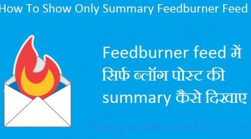 Show only post summary in feedburner feeds