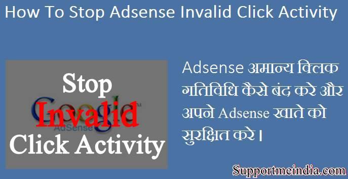 Stop Adsense Invalid Click Activity