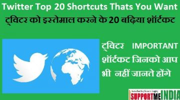Twitter Top 20 Useful Shortcuts