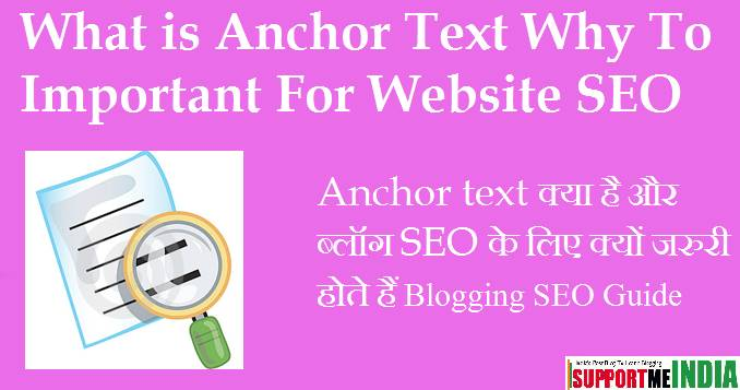 What is anchor text and why to important for site seo