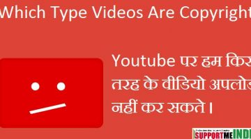 Youtube par kis tarah ke video upload nahi karne chahiye