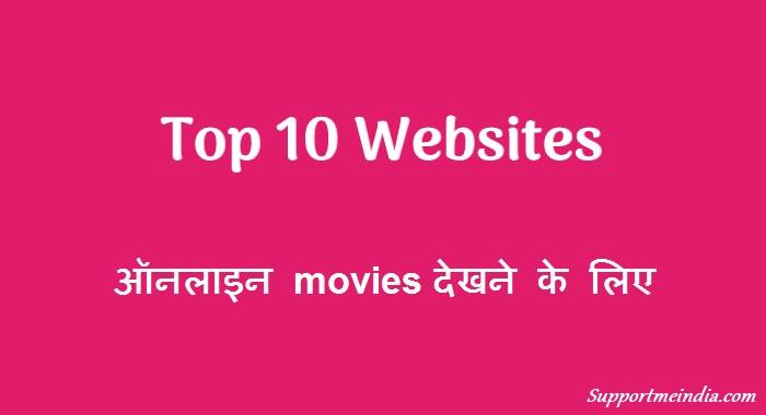 10 Wbesite online moviews dekhne ke liye