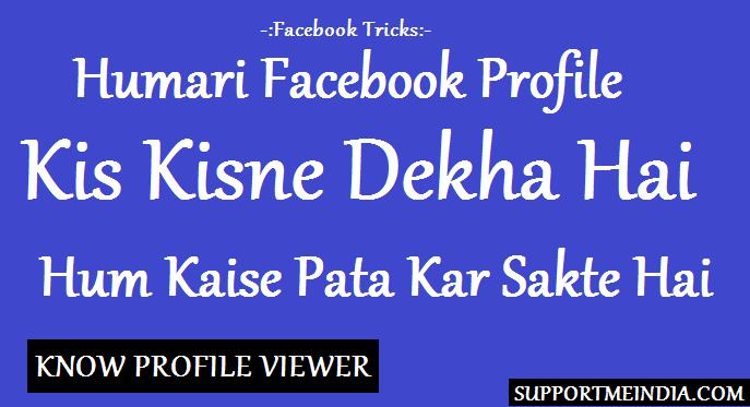 Know Your Facebook Profile Viewer