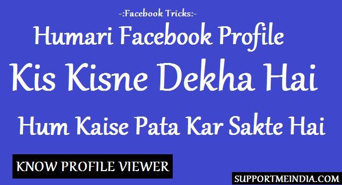 Hamari Facebook Profile Ko Kis Kisne Dekha Hai Kaise Jane