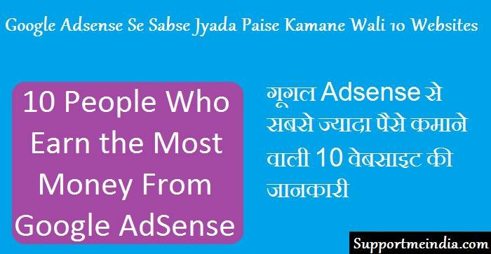 Top 10 website who earn most money from google AdSense
