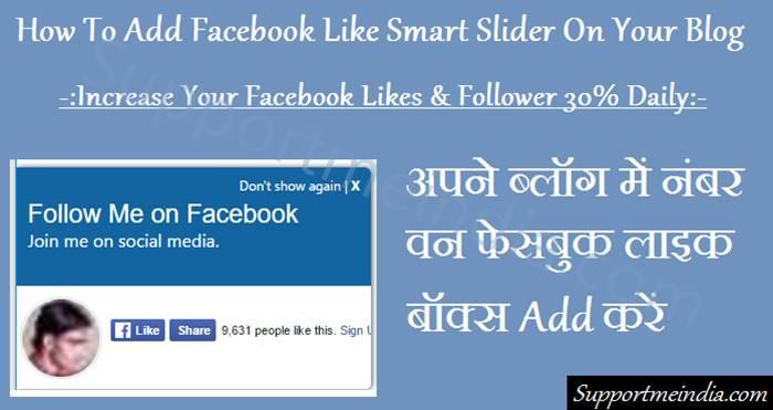Add facebook smart slider like box in your blog