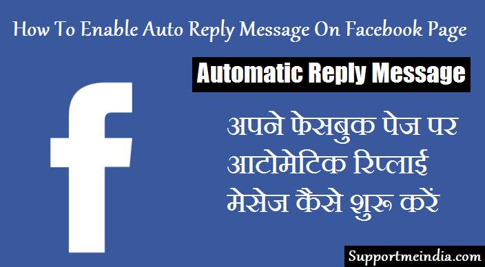 Facebook page automatically reply message service