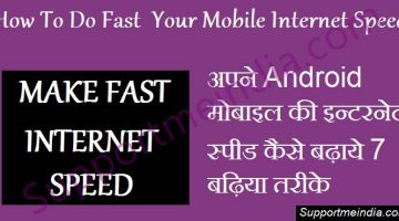 Phone Ki Internet Speed Kaise Badhaye
