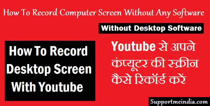 Record your desktop screen without any desktop software with YouTube
