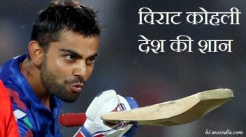 Virat-kohli-career-secret-information