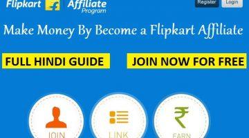 Flipkart Affiliate Program Se Paise Kaise Kamaye