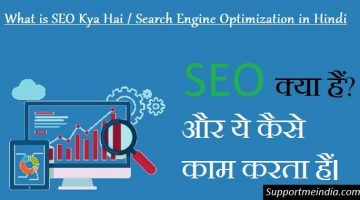 What is SEO Kya Hai Search Engine Optimization in Hindi