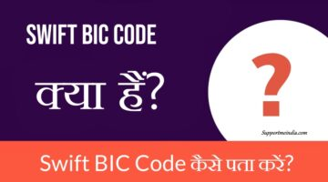 What-is-SWIFT-BIC-Code-All-Information-About-SWIFT-Code