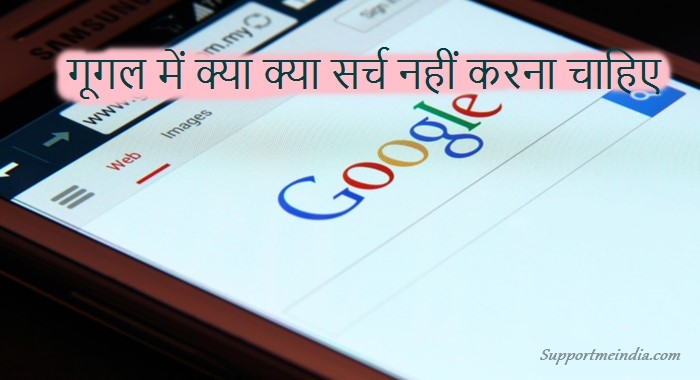Google me kabhi search na kare ye cheeze