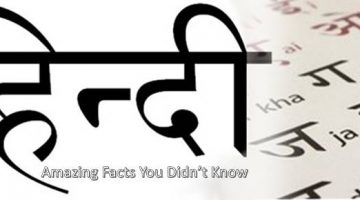 Hindi Amazing facts