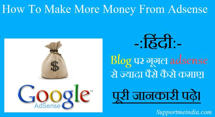 Hindi Blog Par Adsense Se Jyada Paise Kaise Kamaye Secret Tips