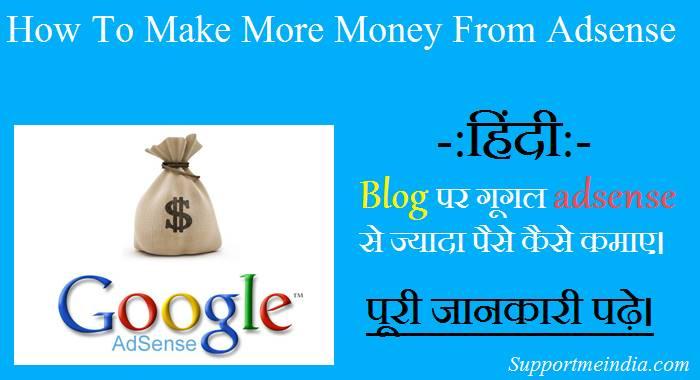 Hindi Blog Par Adsense Se Jyada Paise Kaise Kamaye Secret Tips