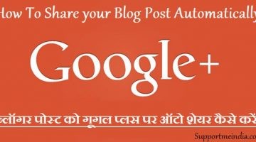Share automatically your blogger post on google+