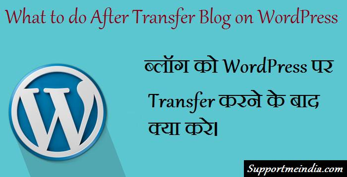 What to do after transfer blog to WordPress