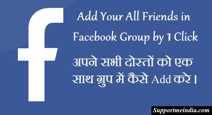 Invite Friends To Like Facebook Page with awesome invitations layout