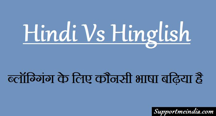 Hindi and Hinglish: Who is better for blogging