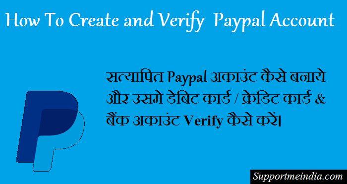 Verified Paypal Account Kaise Banaye