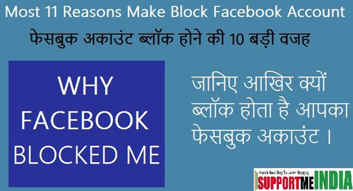 facebook-account-block-kyu-hota-hai-most-11-reasons
