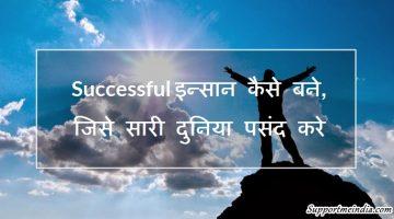 Become-a-Successful-Person