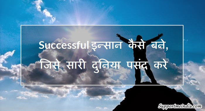 Ek Successful Insan Kaise Bane