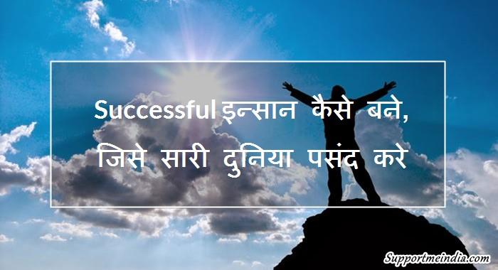 Become a Successful Person