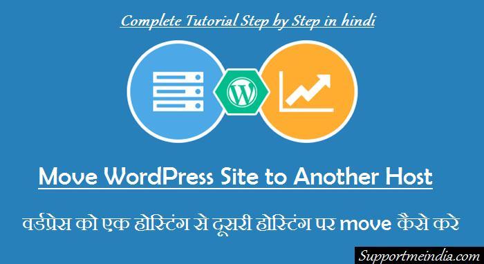Move-WordPress-Blog-Another-Hosting-Server
