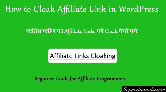 WordPress Blog Par Affiliate Link Cloak Kaise Kare – Without Plugin