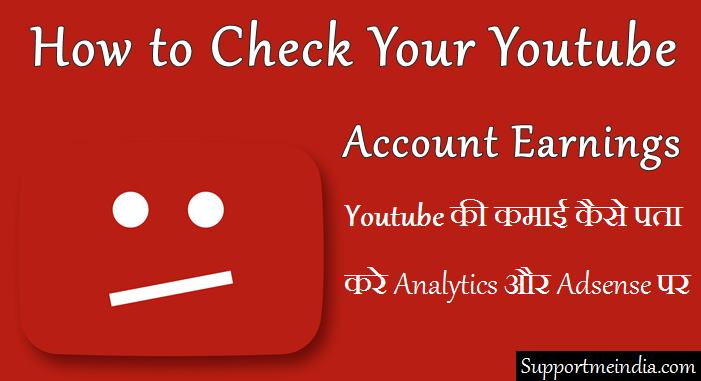 Check YouTube earning on analytics and adsense
