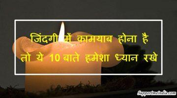 Dil Ko Chu Lene Wali 100 Bate - Life Changing Quotes in Hindi