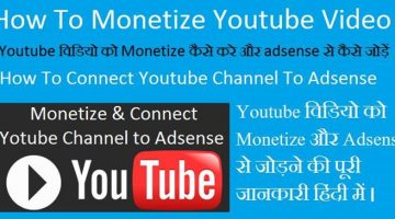 How to monetize YouTube video and connect to adsense