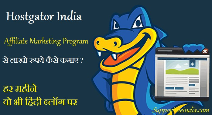 Make money with hostgator india affiliate program