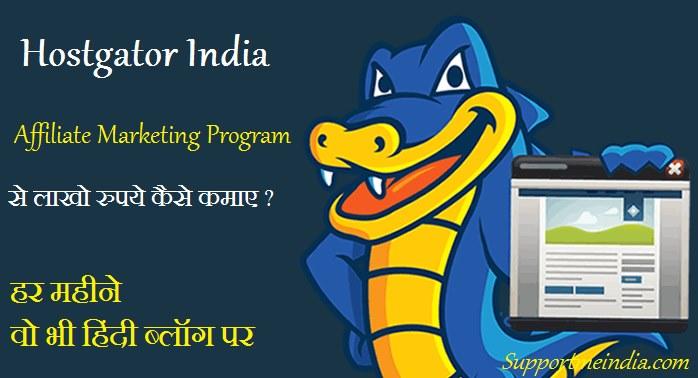 Make money with hostgator india affiliate program