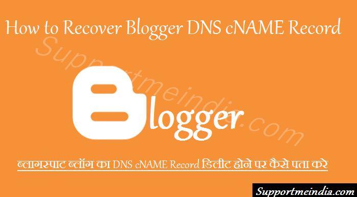 Recover blogger DNS cNAME Record