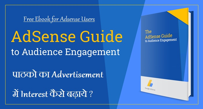 adsense guide to audience engagement
