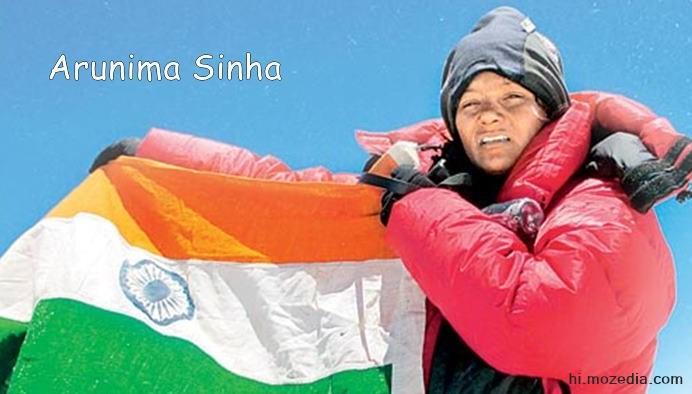 Arunima-Sinha