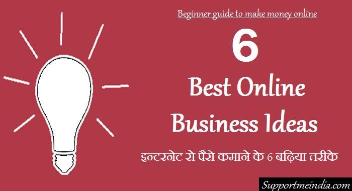 Best online business ideas for make money online