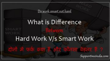 Difference between hard work and smart work