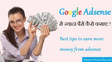 Earn more money from google adsense