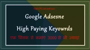 Google adsense high CPC keywords list