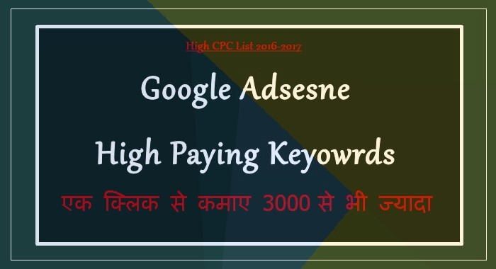 Google adsense high CPC keywords list