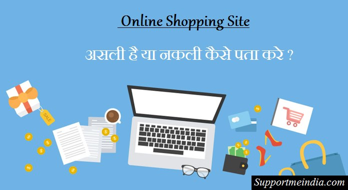 Online Shopping Real and Fake Site