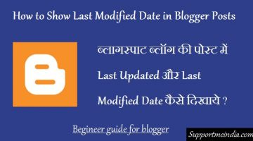 Show Last Modified date in Blogger posts