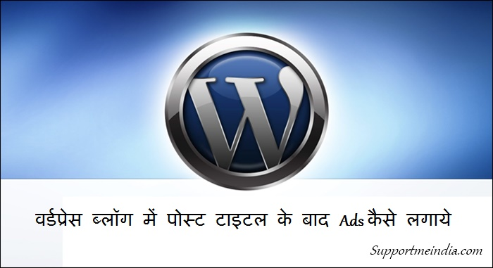 Show adsense ads below post title in wordpress blog