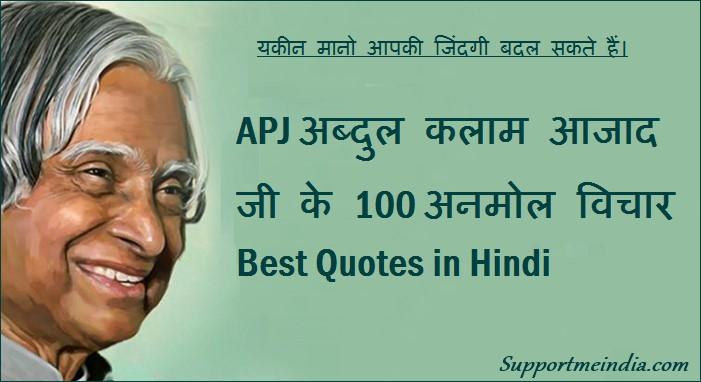 APJ Abdul Kalam Anmol vichar best quotes