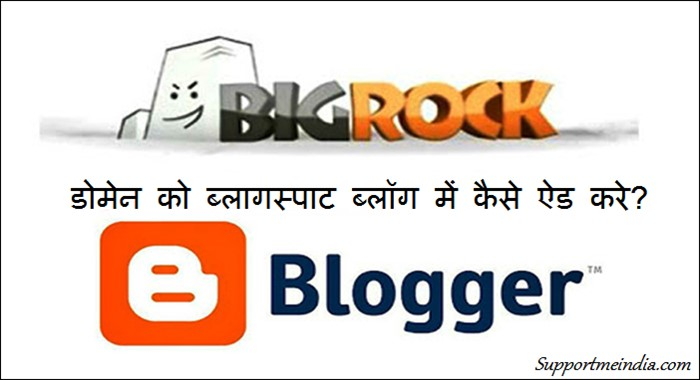 Add bigrock domain in blogger blog
